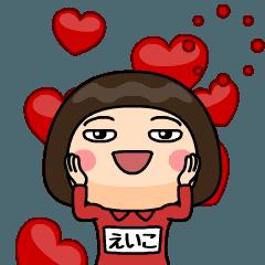[LINEスタンプ] 芋ジャージの【えいこ】動く名前スタンプ (1)