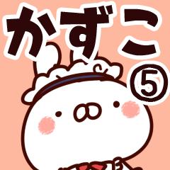 【かずこ】専用5