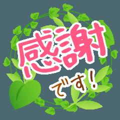 【敬語】緑いっぱい丁寧な会話用スタンプ