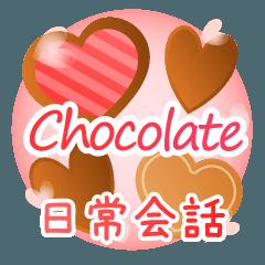 [LINEスタンプ] ハートチョコレート 日常会話