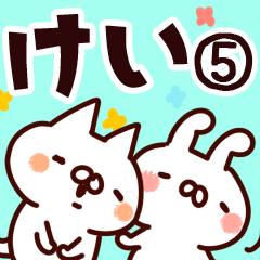 【けい】専用5