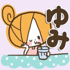 ♥ゆみのお名前スタンプ♥