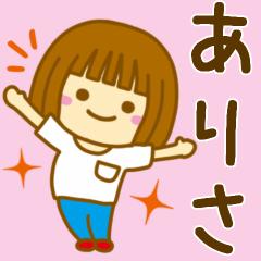 【ありさ】が使う女の子のスタンプ