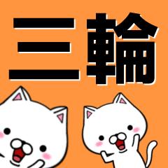 超★三輪(みわ・みのわ・みつわ・さんわ)