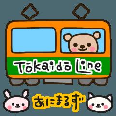 ☆あにまるず☆東海道線でお出かけ編