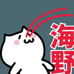 海野(うみの)専用スタンプ!!!