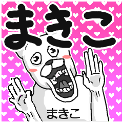 【まきこ/マキコ】専用名前スタンプ