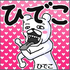【ひでこ/ヒデコ】専用名前スタンプ