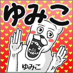 【ゆみこ/ユミコ】専用名前スタンプ
