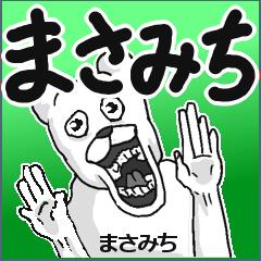 【まさみち/マサミチ】専用名前スタンプ