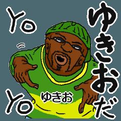 【ゆきお/ユキオ】専用名前スタンプだYO!