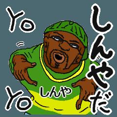 【しんや/シンヤ】専用名前スタンプだYO!