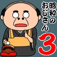 昭和のおじさん3