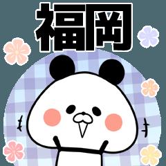 福岡の元気な敬語入り名前スタンプ(40個入)