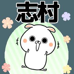 志村の元気な敬語入り名前スタンプ(40個入)
