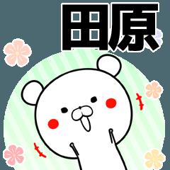 田原の元気な敬語入り名前スタンプ(40個入)