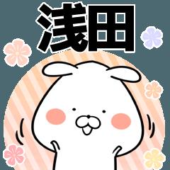 浅田の元気な敬語入り名前スタンプ(40個入)