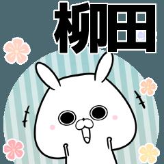 柳田の元気な敬語入り名前スタンプ(40個入)