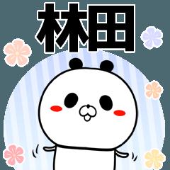 林田の元気な敬語入り名前スタンプ(40個入)