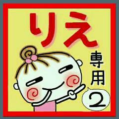 [りえ]の便利なスタンプ!2