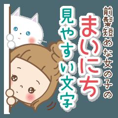 [LINEスタンプ] 前髪短めな女の子の毎日【見やすい文字】 (1)
