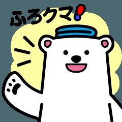 [LINEスタンプ] ふろクマひらめきスタンプ