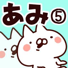 【あみ】専用5