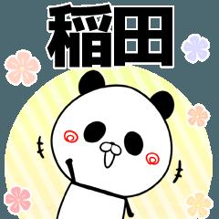 稲田の元気な敬語入り名前スタンプ(40個入)
