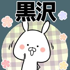黒沢の元気な敬語入り名前スタンプ(40個入)