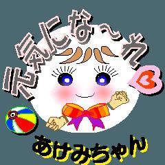 あけみちゃん用 チークちゃん