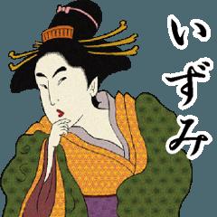【いずみ】浮世絵すたんぷ