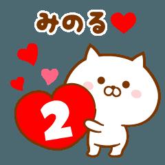 ♥愛しのみのる♥に送るスタンプ2