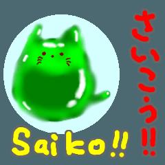 可愛いゼリー猫の日常 ひらがな・ローマ字