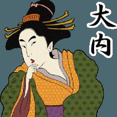 【大内】浮世絵すたんぷ