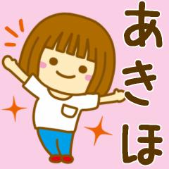 【あきほ】が使う女の子のスタンプ