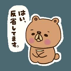 [LINEスタンプ] くまちーの日常会話(その1)