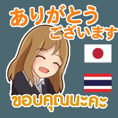 [LINEスタンプ] プレオ : 感謝の毎日 日本語&タイ語