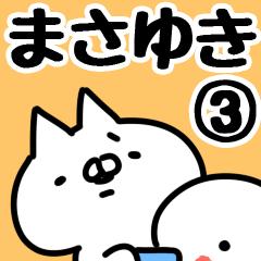 【まさゆき】専用3