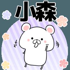 小森の元気な敬語入り名前スタンプ(40個入)