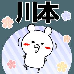川本の元気な敬語入り名前スタンプ(40個入)