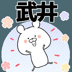 武井の元気な敬語入り名前スタンプ(40個入)