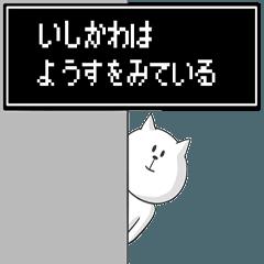 石川専用特別スタンプ