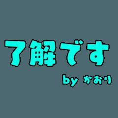 【かおり専用】使える!カラフル デカ文字