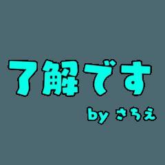 【さちえ専用】使える!カラフル デカ文字