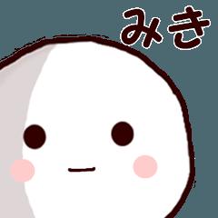 ◆◇ みき ◇◆ 専用の名前スタンプ