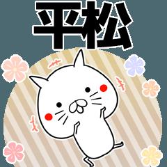 平松の元気な敬語入り名前スタンプ(40個入)