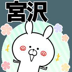 宮沢の元気な敬語入り名前スタンプ(40個入)