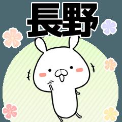 長野の元気な敬語入り名前スタンプ(40個入)