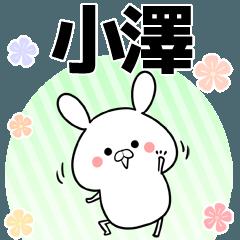 小澤の元気な敬語入り名前スタンプ(40個入)