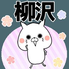 柳沢の元気な敬語入り名前スタンプ(40個入)